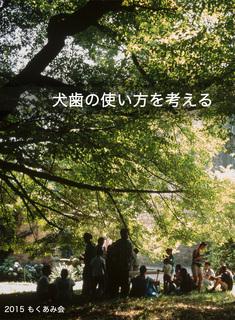 もくあみ会事後抄録表紙.jpg