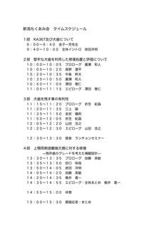 新潟もくあみ会のご案内-2.jpg